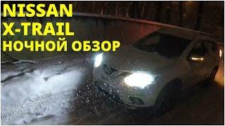 Nissan X-Trail - ночной обзор (4k)