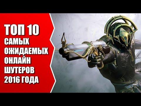 ТОП 10 самых ожидаемых онлайн ШУТЕРОВ 2016 года