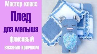 Плед для малыша МК /Quilt Blanket for baby DIY