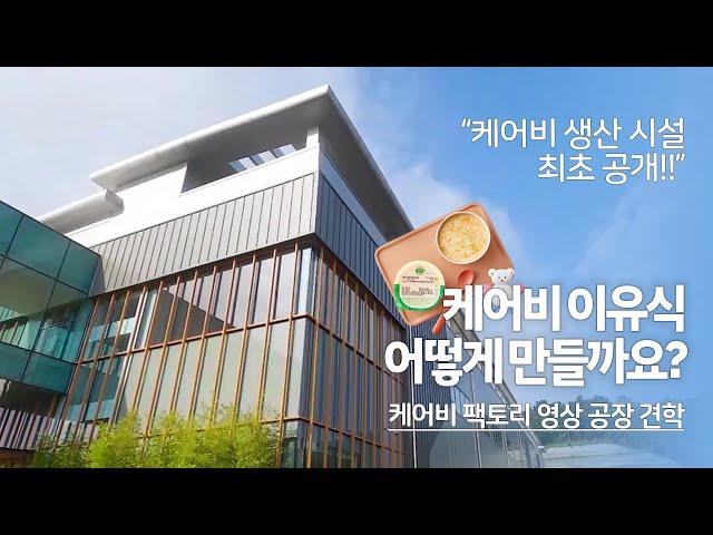 [케어비 팩토리 영상견학] 영양맞춤 이유식 케어비의 생산공정을 직접 확인하세요!