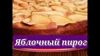 Яблочный пирог - вкуснейший рецепт\Apple pie