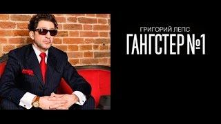 Григорий Лепс -  МИКС по альбому Ганстер №1 (2014)