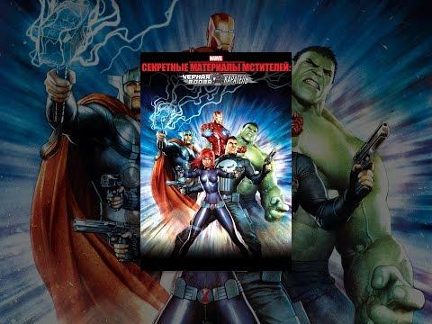 Команда Мстители