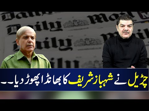 Shahbaz Shareef's Law Suit Against Daily Mail may yet be another Gimmick..