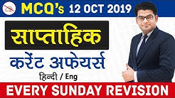 Current Affairs MCQ   12 Oct 2019   Weekly Special Questions   General Awareness   7:00 AM