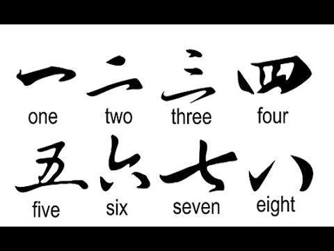 Mandarin Chinese - basic - the numbers 1-10 (lesson 2) - YouTube