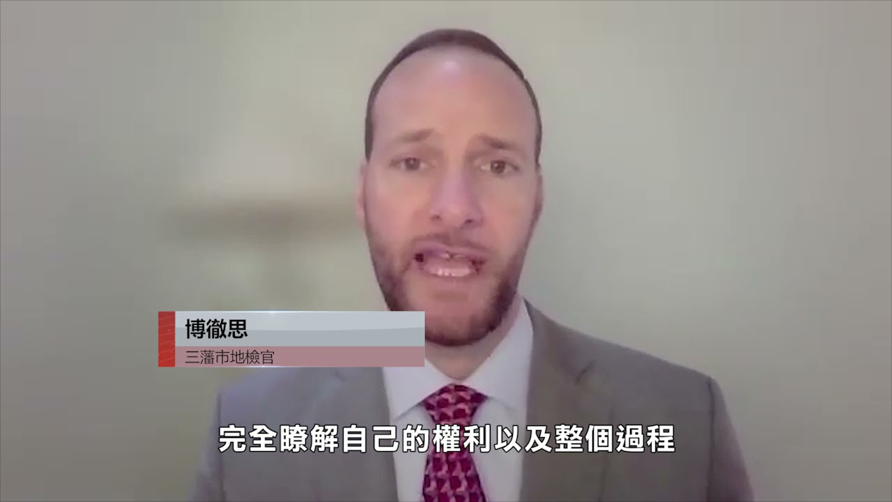 【天下新聞】三藩市: 受害者權力周 地檢官呼籲聘請更多中文雇員幫助社區