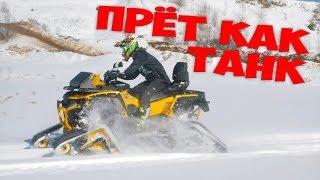 Квадроцикл на гусеницах | Дрифт по льду на квадре | Мотопарк Вельяминово