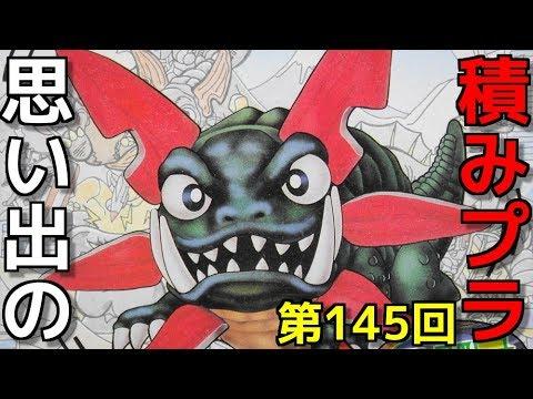 145 ウルトラ怪獣ワイワイランド 4 ガボラ 『BANDAI ウルトラマン倶楽部』