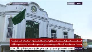 القنصل السعودي بـ #إسطنبول يغادر #تركيا قيل تفتيش منزله