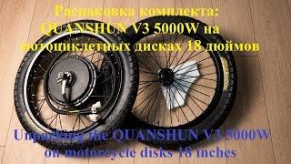 Розпакування комплекту QUANSHUN V3 5000W на мотоциклетних дисках 18 дюймів