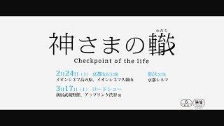 映画『神さまの轍』 ***** 2月24日 京都先行公開 3月17日 東京都内...