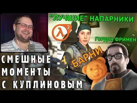 СМЕШНЫЕ МОМЕНТЫ С КУПЛИНОВЫМ #71 - Half-Life 2 (СМЕШНАЯ НАРЕЗКА)