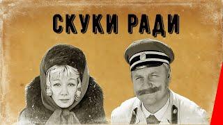 Скуки ради (1967) фильм