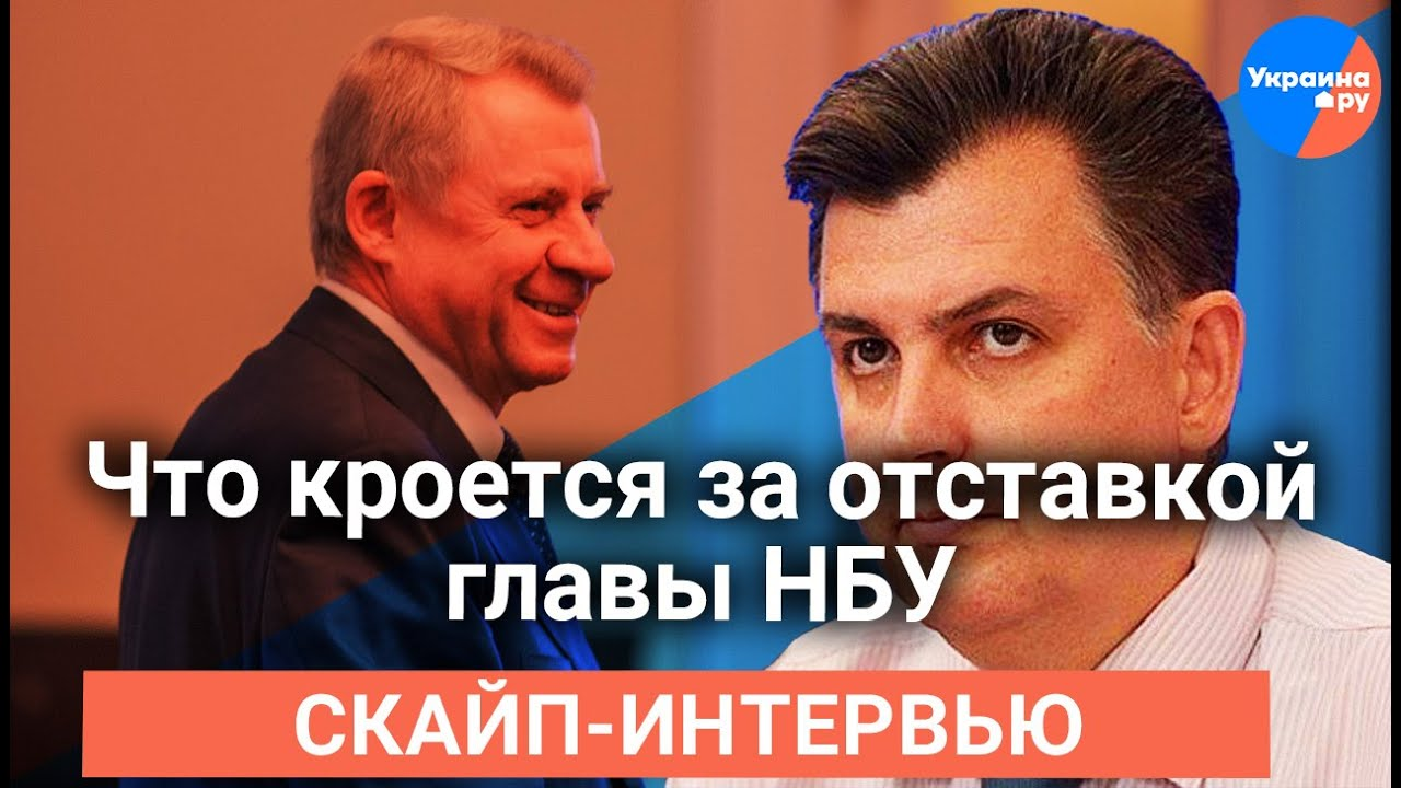 Александр Дудчак пояснил, что кроется за отставкой главы НБУ