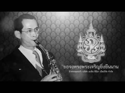 Thai Royal Anthem