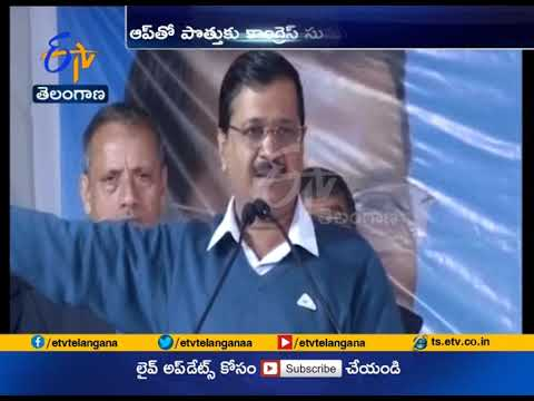 Congress Said no to Alliance with AAP | Arvind Kejriwal Mp3