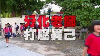 Publication Date: 2017-10-20   Video Title: 2017惇裕 土皇帝?