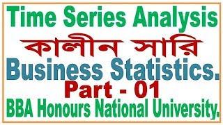 Time Series Analysis, কালীন সারি, Business Statistics, Bangla Lecture Part  -1