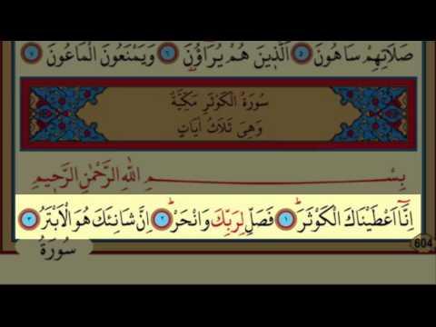 Surah Al-Kawthar(108) by Nasser Al Qatami Majestic Recitation(Kevser Suresi)