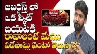 Jabardasth Adhire Abhi Exclusive Interview With Swetha Reddy