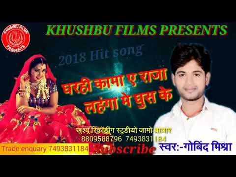 Gharhi Kama Ye Raja Lahnga Me Ghus Ke -- Govind Mishra Bhojpuri Song कहीले कमाए जा त भागेल& रूस के