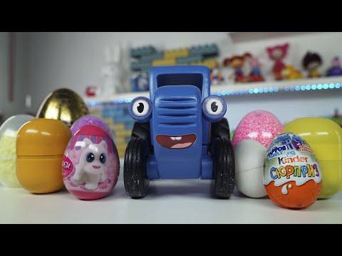 Поиграем в Синий Трактор - Трактор распаковывает яйца с сюрпризом Kinder Surprise