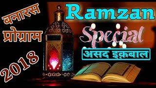 Ramzan Special Naat || Asad Iqbal Kalkattavi Naat 2018||Banaras program||Wo Aankhen Jagmagati Hai