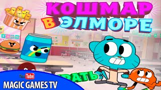 Удивительный Мир Гамбола Кошмар в Элморе Игра Для Детей | Gumball Nightmare in Elmore