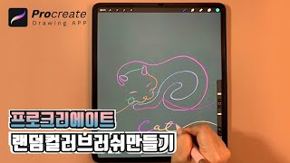 아이패드 랜덤컬러 브러쉬 만들기 | 라인드로잉 | 아이패드그림 배우기