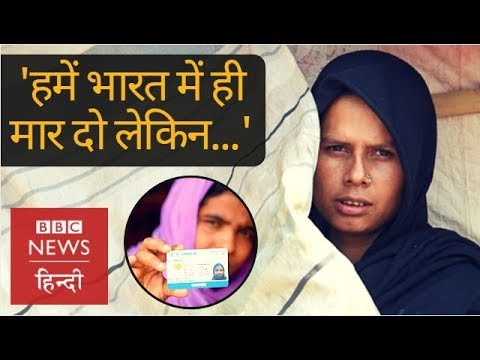 Why these Rohingya refugees are scared? (BBC Hindi)