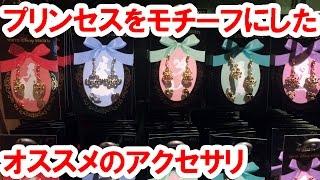 プリンセスをモチーフにしたピアス&ネックレス全20種類紹介 thumbnail