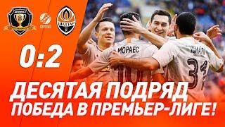 Днепр-1 – Шахтер – 0:2. Голы и обзор матча (06.10.2019)
