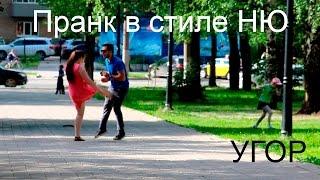 Фото в стиле НЮ / Разрешите сфотографировать вашу попу - Prank