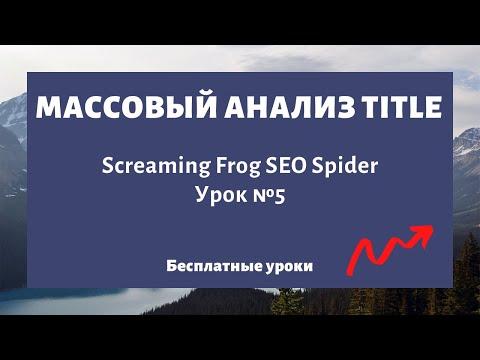 Массовый анализ Title (Screaming Frog SEO Spider) 🔥 SEO для начинающих, Title - Урок №5