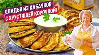 🥞 Сочные Оладьи из Кабачков с Хрустящей Корочкой - Проверенный Рецепт