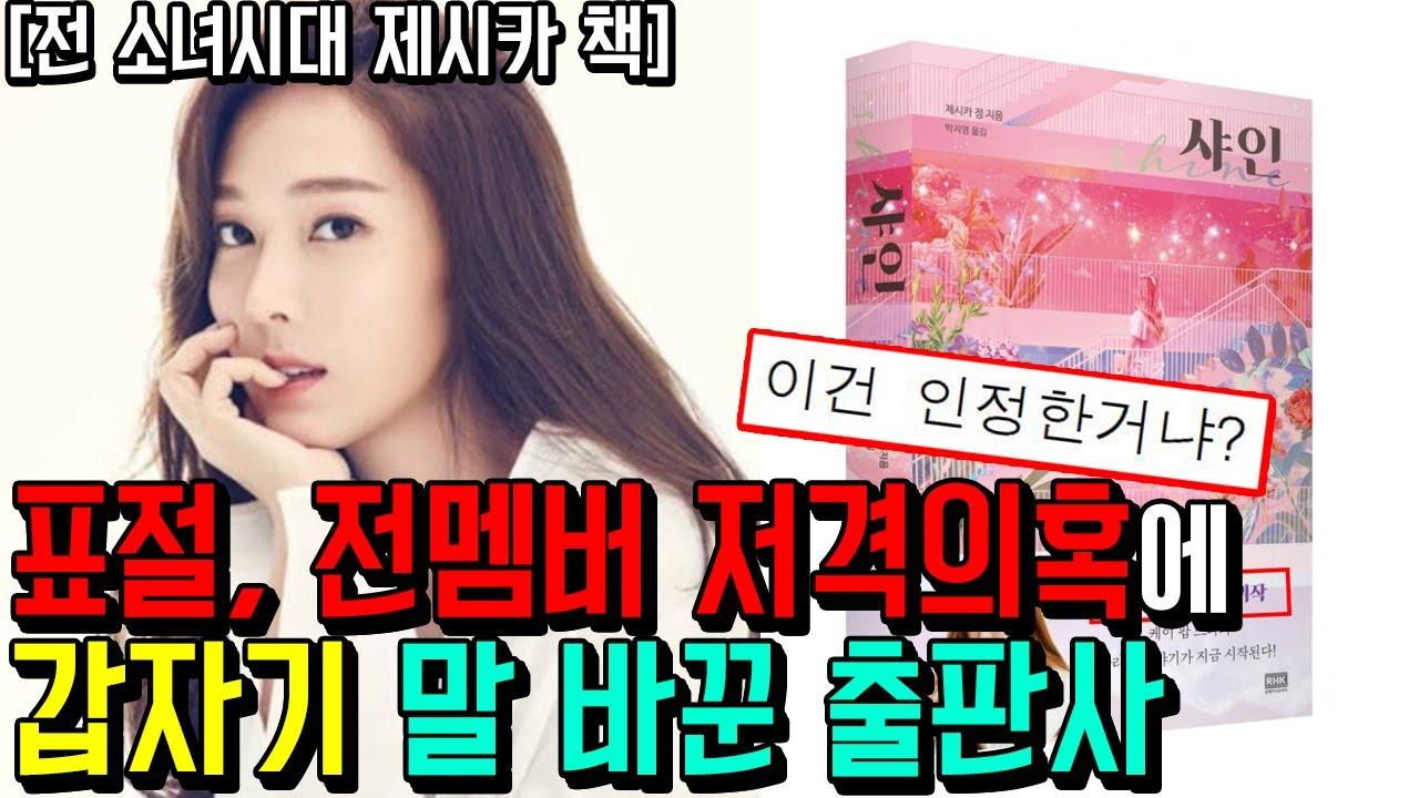 소녀시대 전멤버 제시카의 책 샤인, 뭐가 문제일까