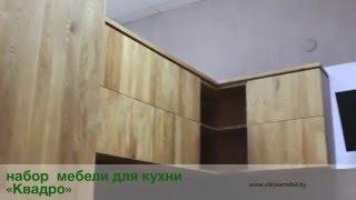 Набор мебели для кухни из массива дуба