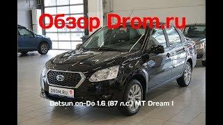 Datsun on-Do 2019 1.6 (87 л.с.) MT Dream I - видеообзор