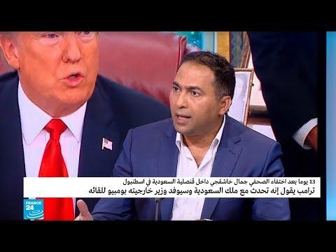 بعد اتصاله بالعاهل السعودي.. ترامب -يبرئ- الملك سلمان من اغتيال خاشقجي  - نشر قبل 11 دقيقة
