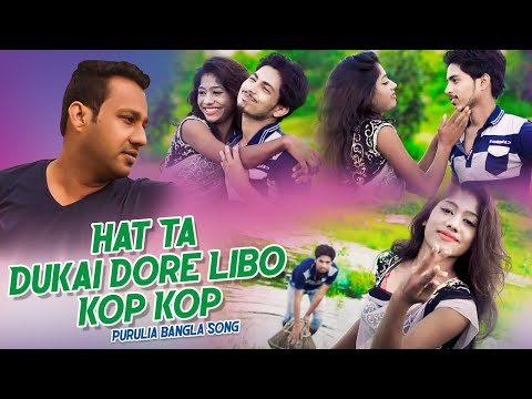 Purulia #New #Song 2019 - Hat Ta Dukai Dore Libo Kop Kop | Shilpi - Tapan | Purulia Bangla Song |