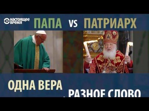 Католичество и Православие (в варианте РПЦ): отличия