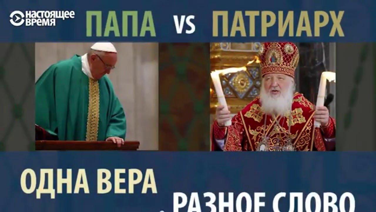 О Православии и католичестве