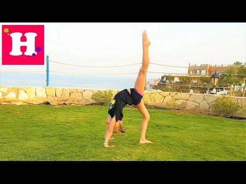 знакомство с гимнасткой