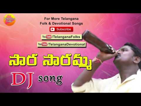 Sara Saramma Sara DJ Mix || Telangana Folk Dj Songs || Telugu Dj Songs || Janapada Dj Songs
