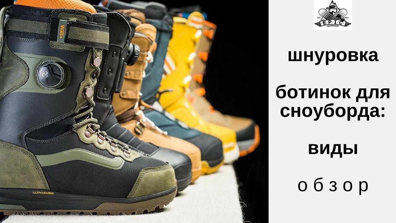 009baeeb Шнуровка ботинок для сноуборда: виды - YouTube