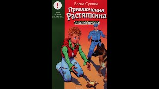 """Читать """"Приключения Растяпкина"""""""