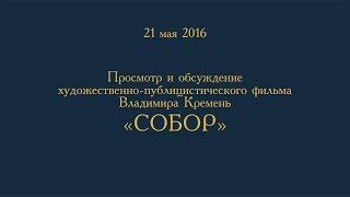 Владимир Кремень. Обсуждение фильма