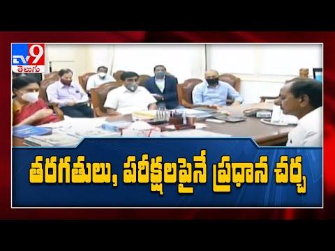 CM KCR take key decisions on education system in Telangana - TV9