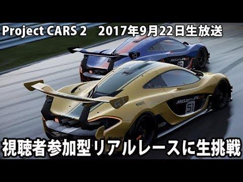 視聴者参加型レースに生挑戦 【 Project CARS 2 生放送 2017年9月22日 】